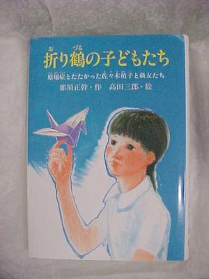 Book, The Paper Crane's Children - In The Japanese Language