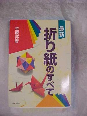 Book, Folding Shapes Of The Thousand Paper Cranes - In The Japanese Language