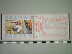 Wall Calendar, Beijing Buffet Chinese Restaurant, 2005